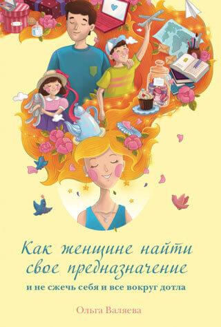 Огненная женщина - новая книга Ольги Валяевой