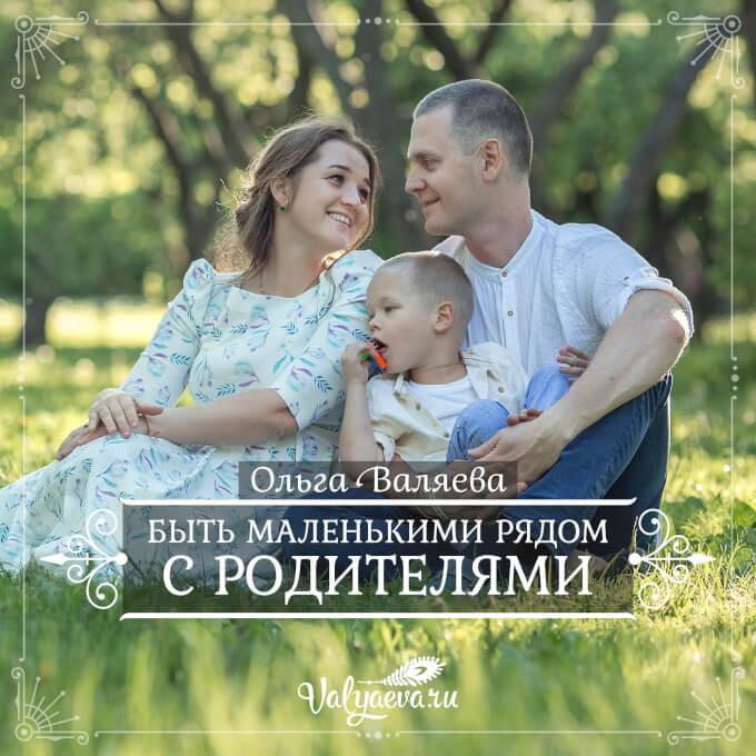 Ольга Валяева - Быть маленькими рядом с родителями