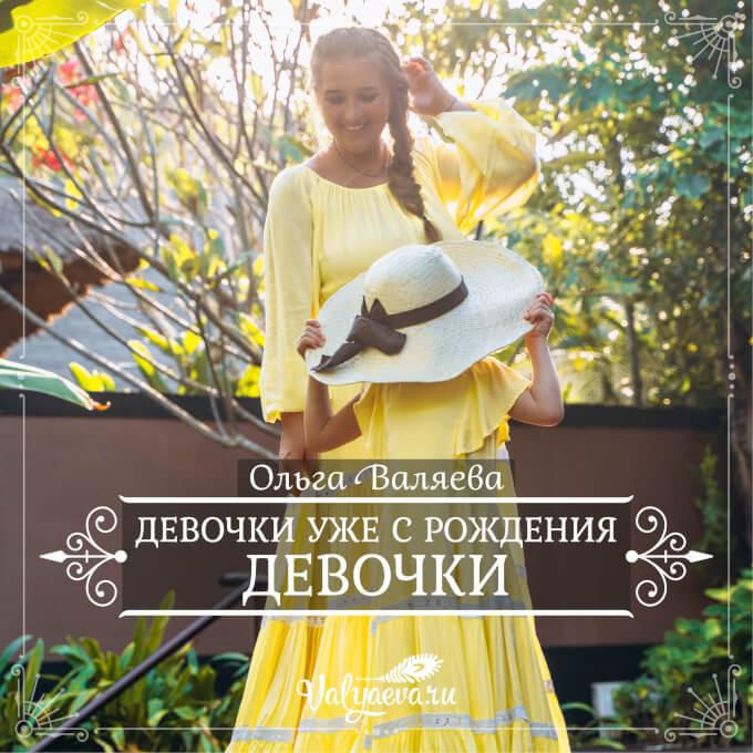 Ольга Валяева - Девочки уже с рождения девочки