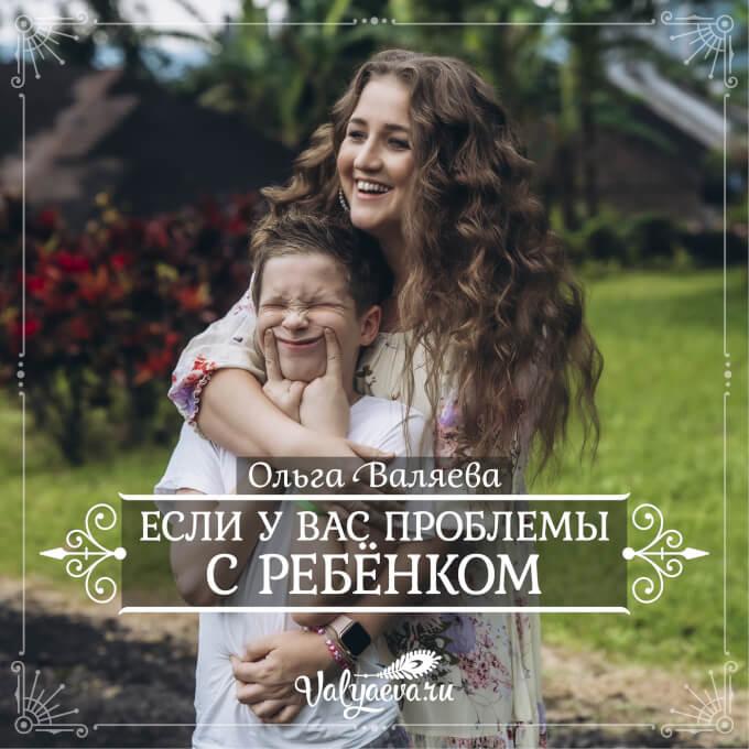 Ольга Валяева - Если у вас проблемы с ребёнком
