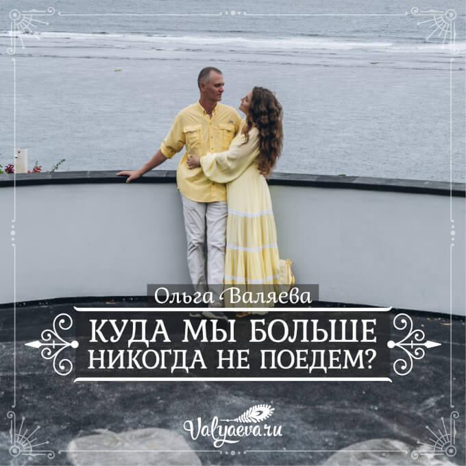 Ольга Валяева - Куда мы больше никогда не поедем?