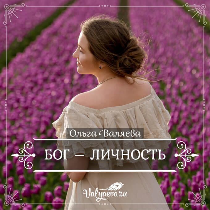 Ольга Валяева - Бог – личность