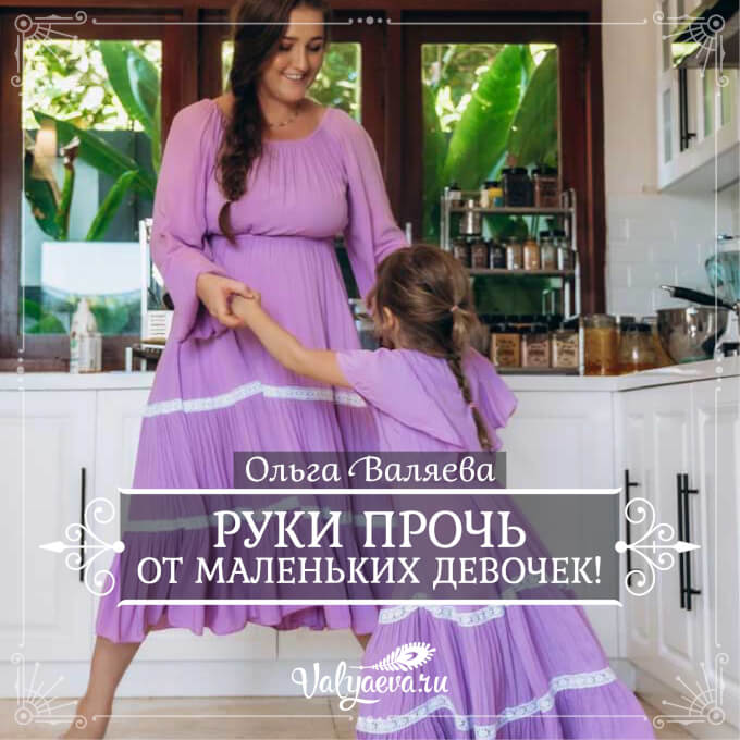 Ольга Валяева - Руки прочь от маленьких девочек!