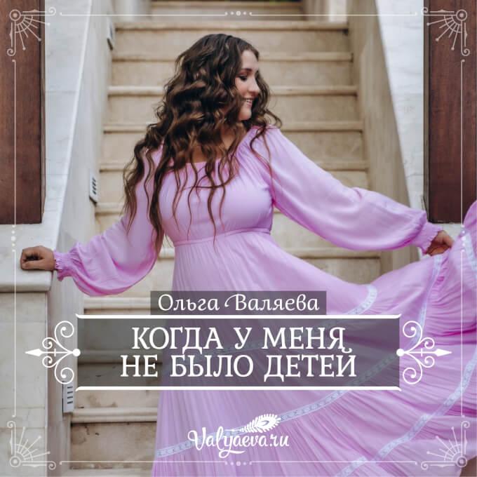 Ольга Валяева - Когда у меня не было детей