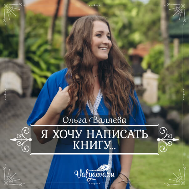 Ольга Валяева - Я хочу написать книгу….