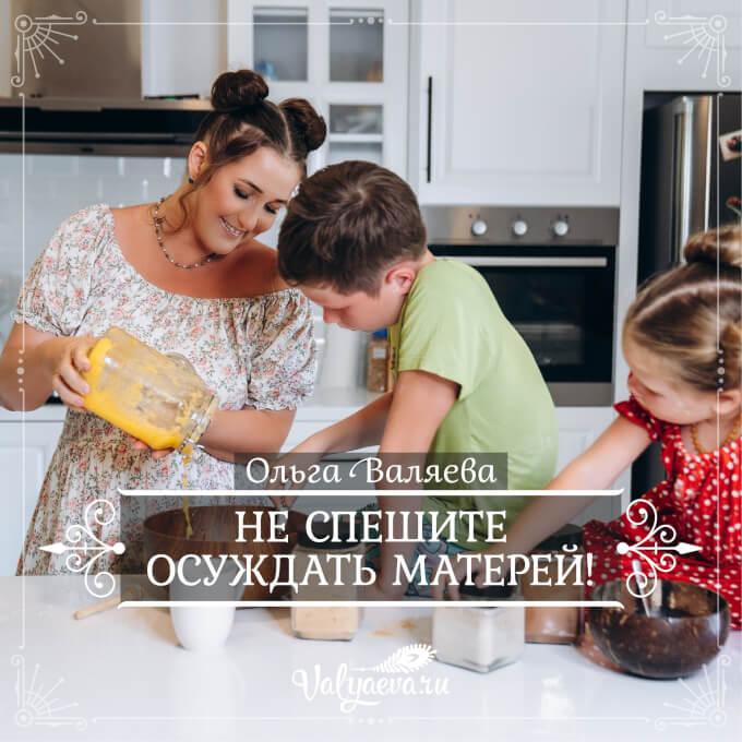 Ольга Валяева - Не спешите осуждать матерей!
