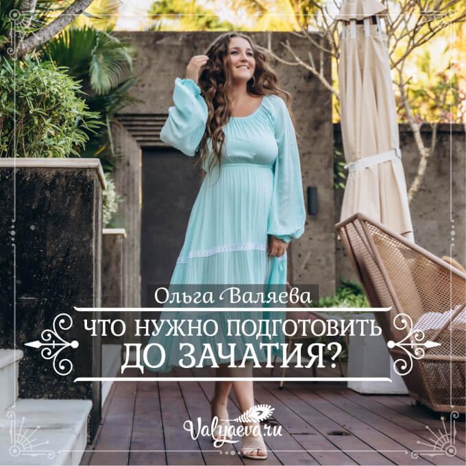 Ольга Валяева - Что нужно подготовить до зачатия?