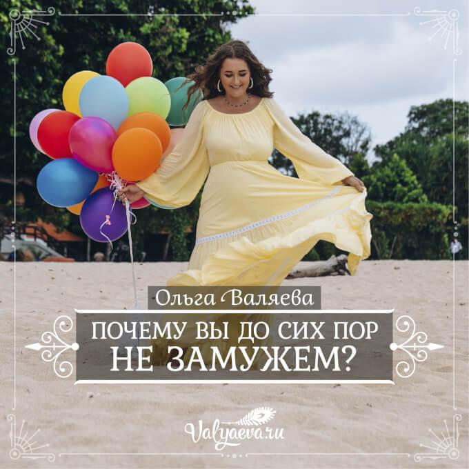 Ольга Валяева - Почему вы до сих пор не замужем?