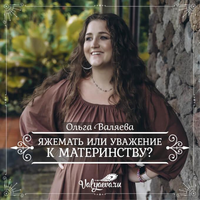 Ольга Валяева - Яжемать или уважение к материнству?