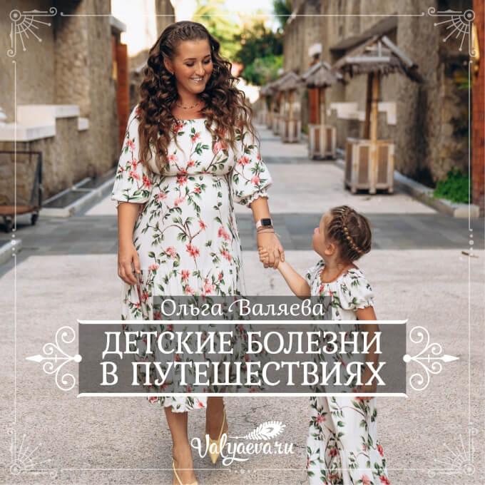 Ольга Валяева - Детские болезни в путешествиях