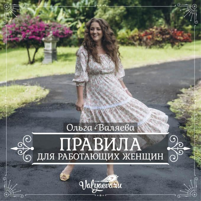Ольга Валяева - Правила для работающих женщин