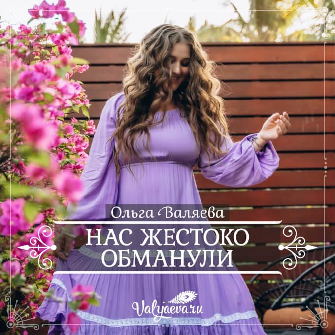 Ольга Валяева - Нас жестоко обманули