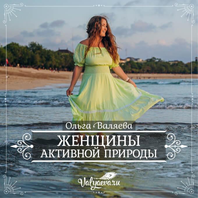 Ольга Валяева - Женщины активной природы