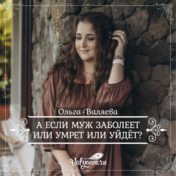 Ольга Валяева - А если муж заболеет или умрет или уйдёт?