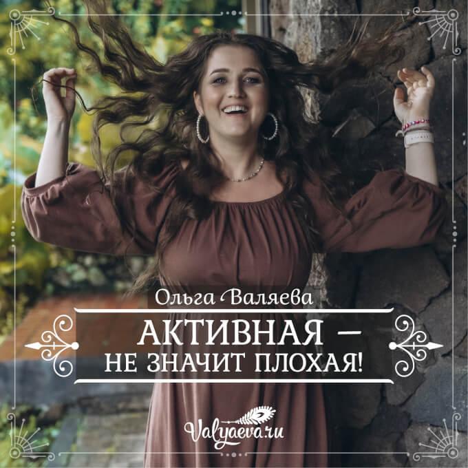 Ольга Валяева - Активная – не значит плохая!