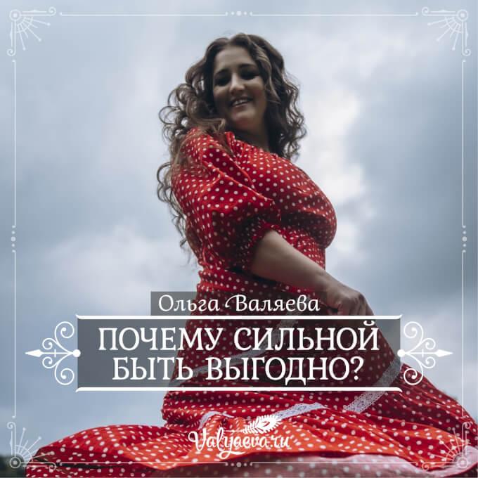 Ольга Валяева - Почему сильной быть выгодно?
