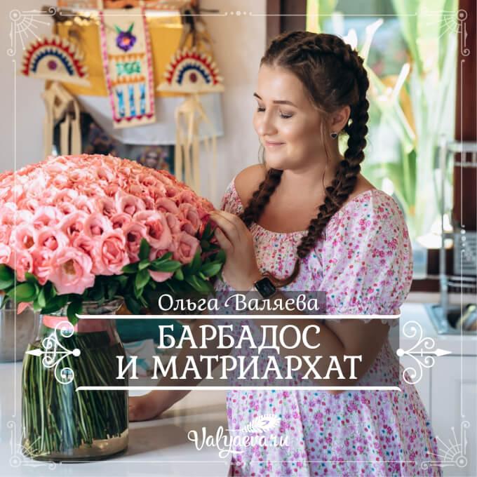 Ольга Валяева - Барбадос и матриархат