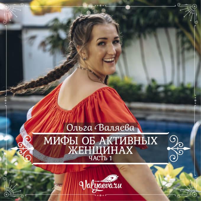 Ольга Валяева - Мифы об активных женщинах. Часть 1