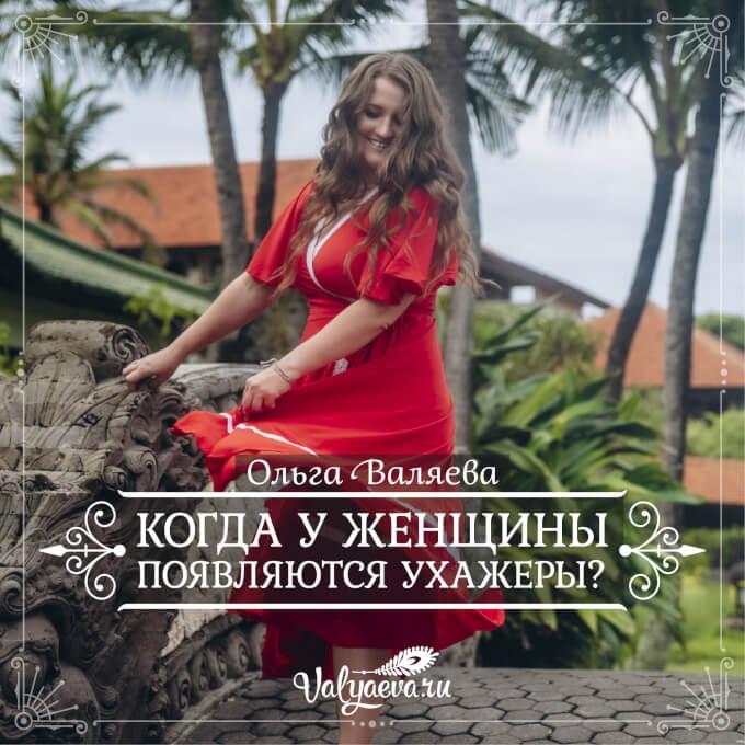 Ольга Валяева - Когда у женщины появляются ухажеры?