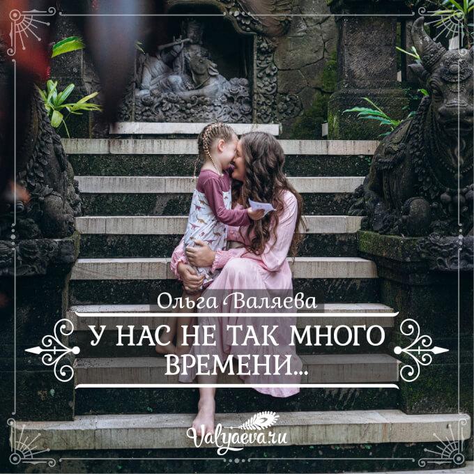 Ольга Валяева - У нас не так много времени…