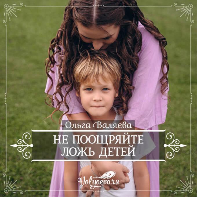 Ольга Валяева - Не поощряйте ложь детей