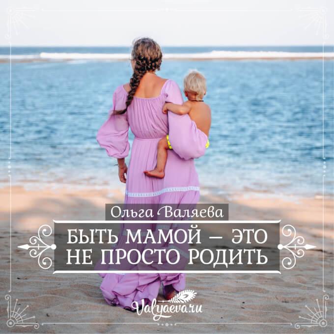 Ольга Валяева - Быть мамой – это не просто родить