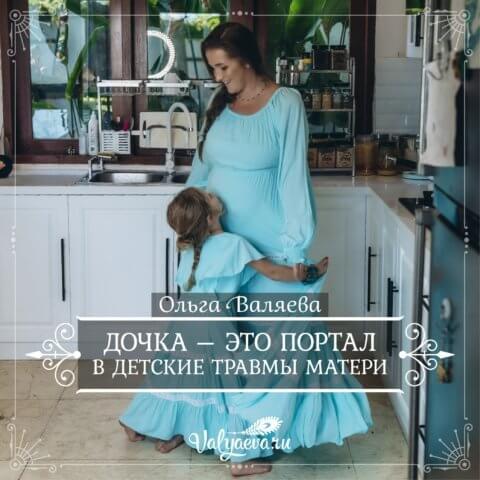 Дочка – это портал в детские травмы матери