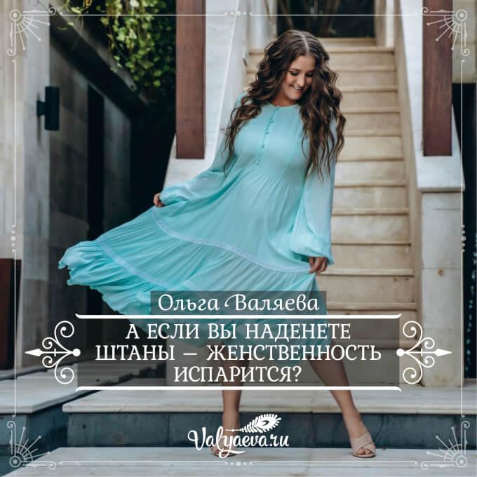 Ольга Валяева - А если вы наденете штаны – женственность испарится?