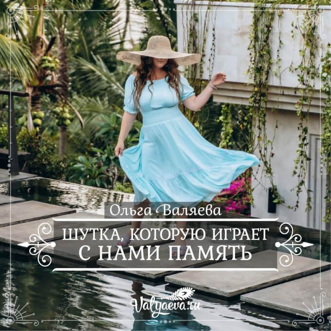 Ольга Валяева - Шутка, которую играет с нами память