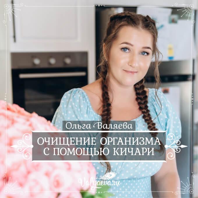 Ольга Валяева - Очищение организма с помощью кичари