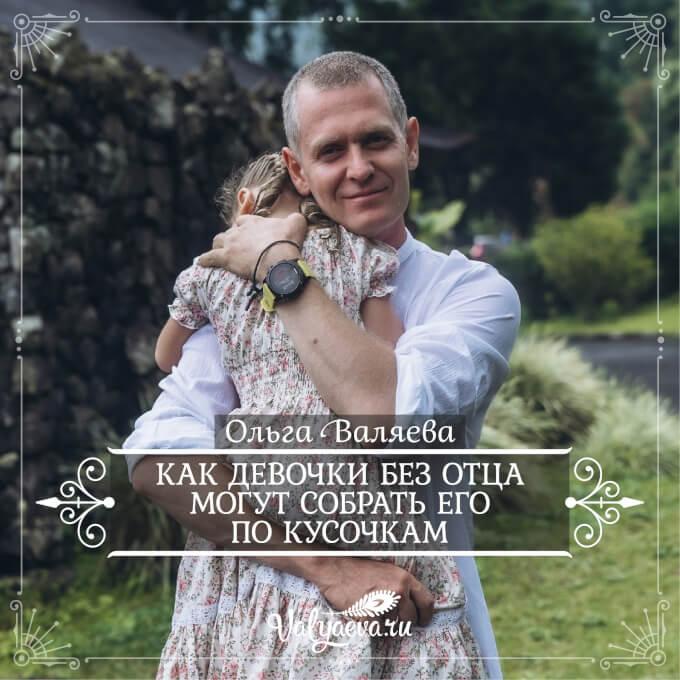Ольга Валяева - Как девочки без отца могут собрать его по кусочкам