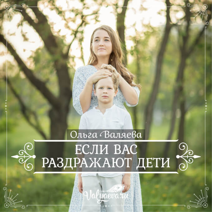 Ольга Валяева - Если вас раздражают дети