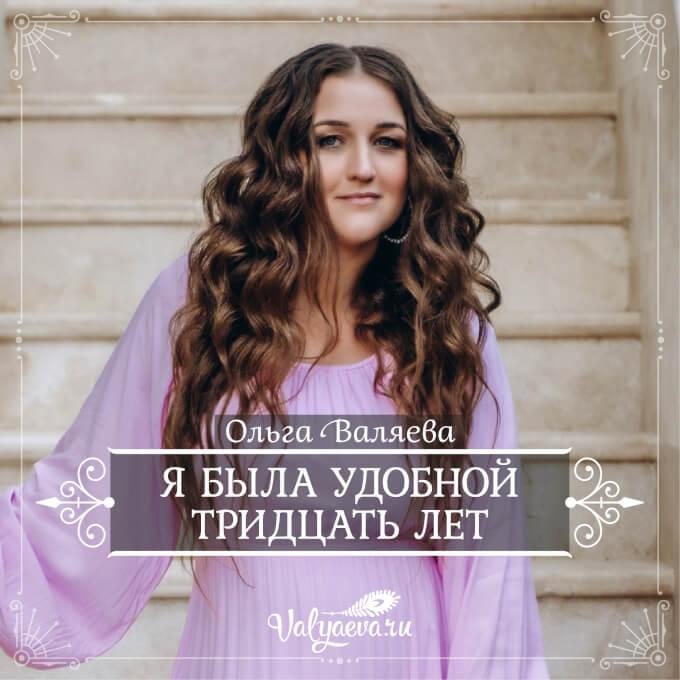 Ольга Валяева - Я была удобной тридцать лет