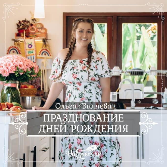 Ольга Валяева - Празднование дней рождения