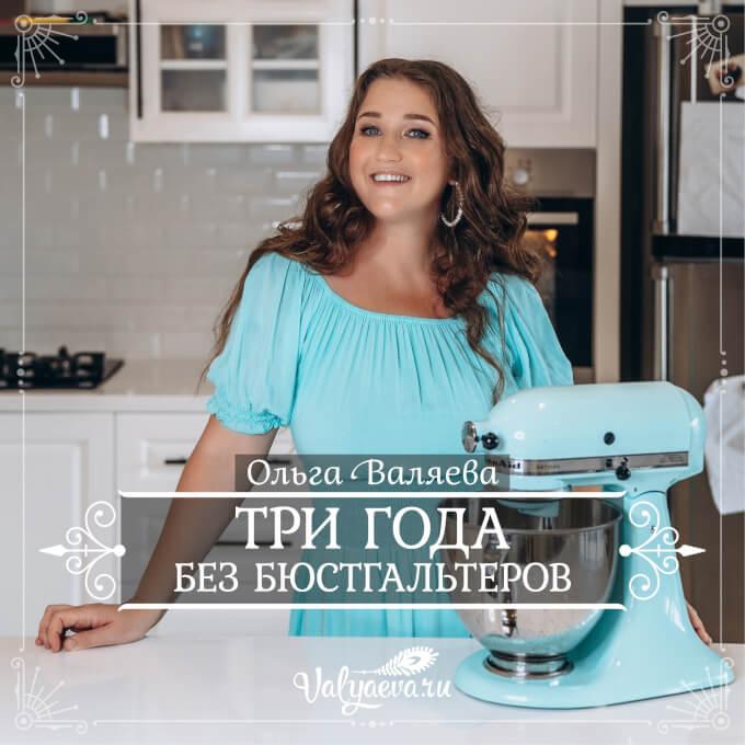 Ольга Валяева - Три года без бюстгальтеров