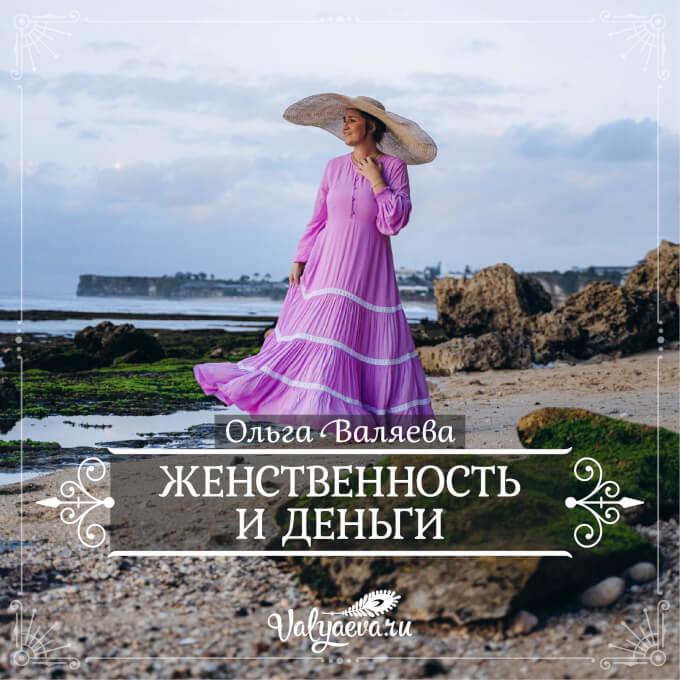 Ольга Валяева - Женственность и деньги