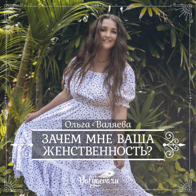 Ольга Валяева - Зачем мне ваша женственность?