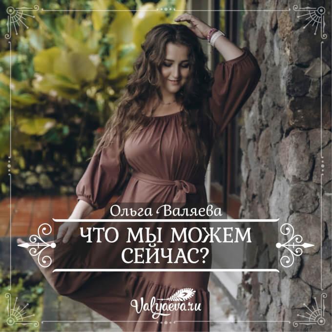 Ольга Валяева - Что мы можем сейчас?