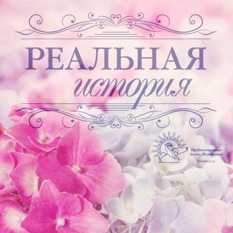 История перемен Елизаветы Антоновой