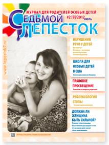 Журнал седьмой лепесток 4/2010 май
